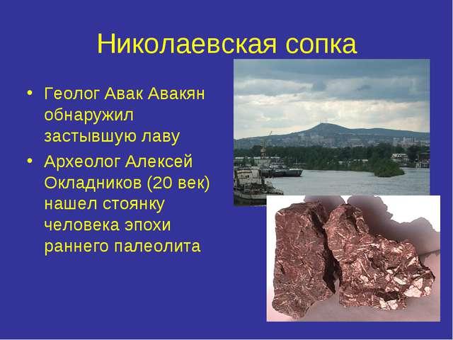 Николаевская сопка Геолог Авак Авакян обнаружил застывшую лаву Археолог Алекс...