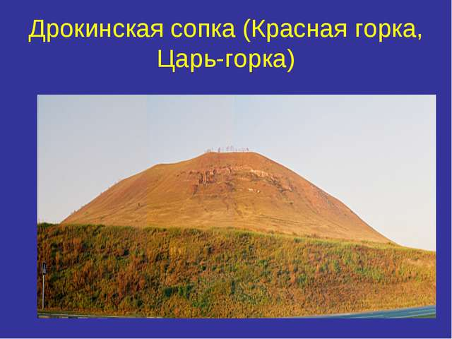 Дрокинская сопка (Красная горка, Царь-горка)