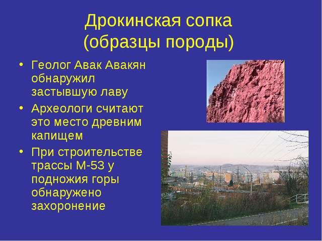 Дрокинская сопка (образцы породы) Геолог Авак Авакян обнаружил застывшую лаву...