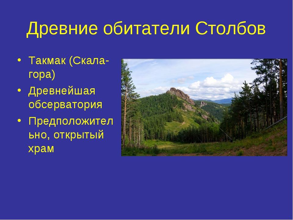 Древние обитатели Столбов Такмак (Скала-гора) Древнейшая обсерватория Предпол...