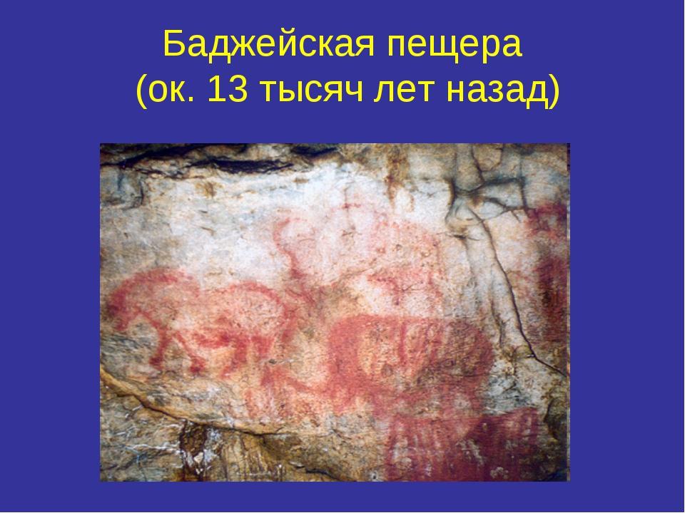 Баджейская пещера (ок. 13 тысяч лет назад)