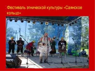 Фестиваль этнической культуры «Саянское кольцо»