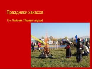 Праздники хакасов Тук Пайрам (Первый айран)