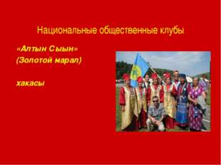 Национальные общественные клубы «Алтын Сыын» (Золотой марал) хакасы