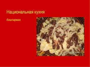 Национальная кухня бишпармак