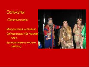 Селькупы «Таежные люди» Минусинская котловина Сейчас около 400 человек в крае