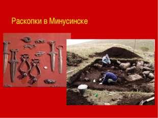 Раскопки в Минусинске