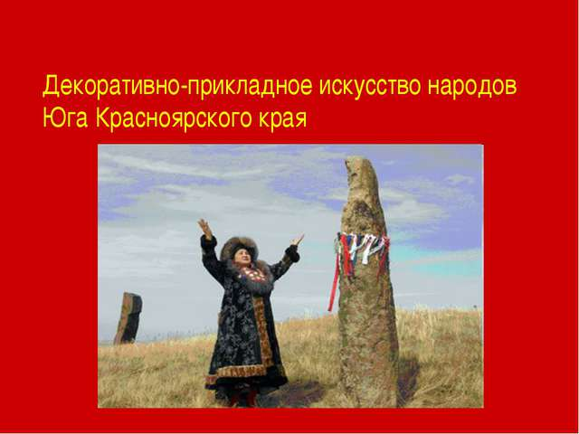 Декоративно-прикладное искусство народов Юга Красноярского края