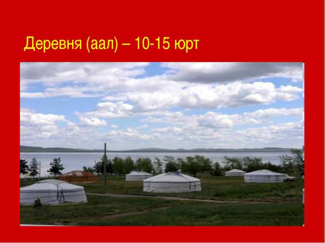 Деревня (аал) – 10-15 юрт