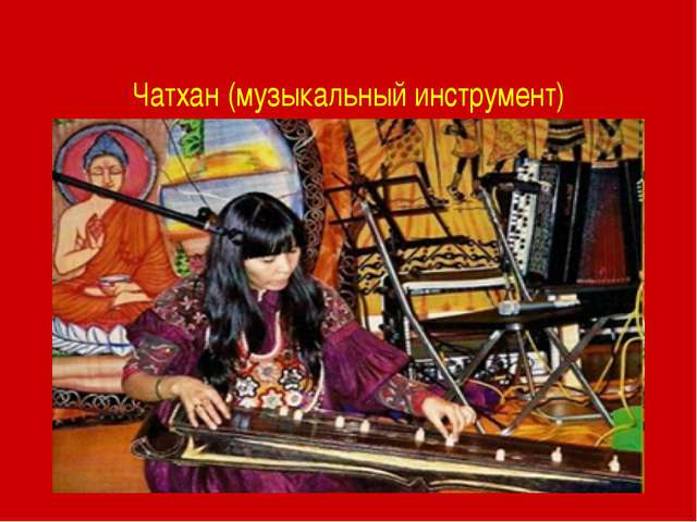 Чатхан (музыкальный инструмент)