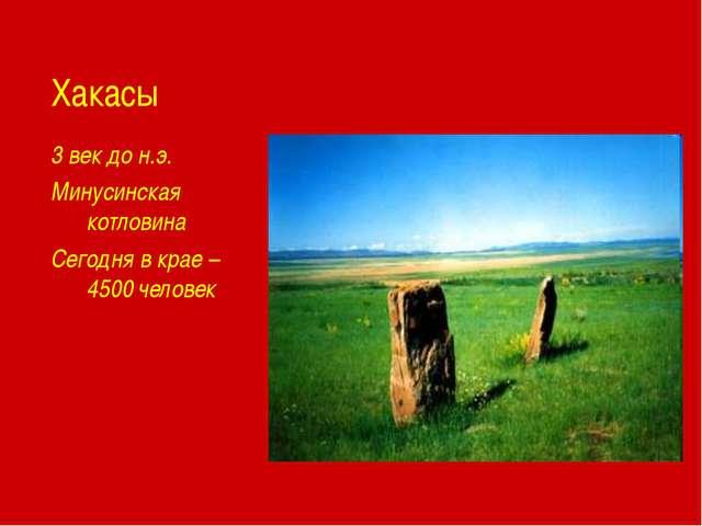 Хакасы 3 век до н.э. Минусинская котловина Сегодня в крае – 4500 человек