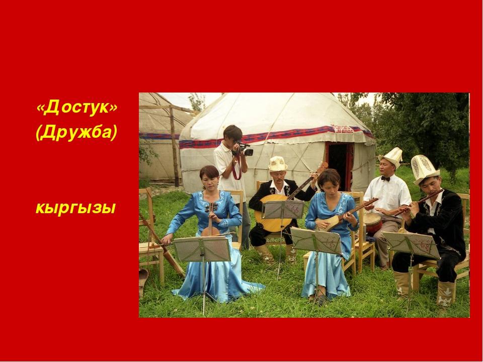 «Достук» (Дружба) кыргызы