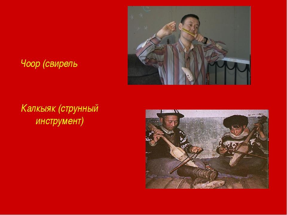 Чоор (свирель Калкыяк (струнный инструмент)