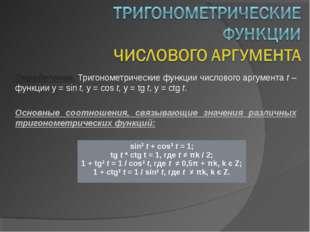 Определение. Тригонометрические функции числового аргумента t – функции y = s