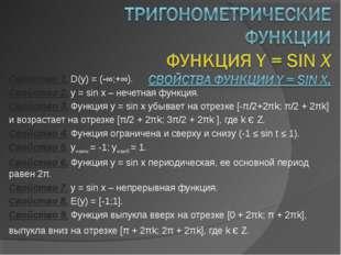 Свойство 1. D(y) = (-∞;+∞). Свойство 2. y = sin x – нечетная функция. Свойств