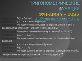 Свойство 1. D(y) = (-∞;+∞). Свойство 2. y = cos x – четная функция. Свойство
