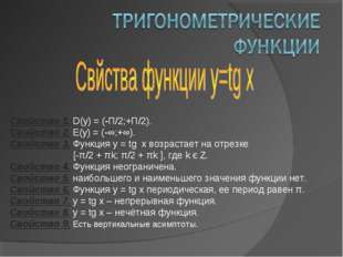Свойство 1. D(y) = (-П/2;+П/2). Свойство 2. E(y) = (-∞;+∞). Свойство 3. Функц