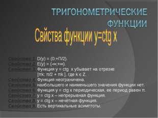 Свойство 1. D(y) = (0;+П/2). Свойство 2. E(y) = (-∞;+∞). Свойство 3. Функция