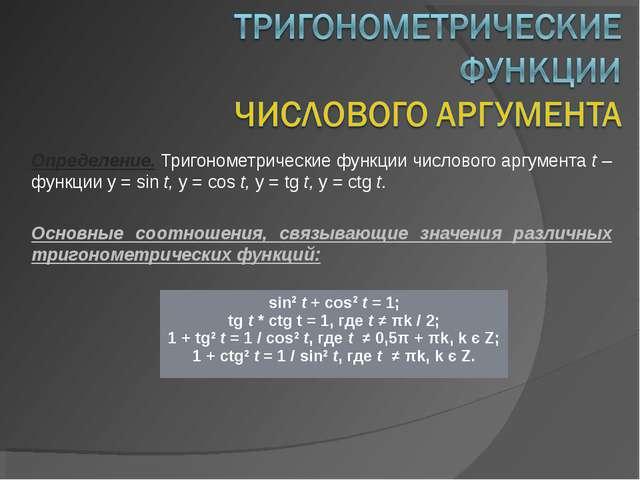 Определение. Тригонометрические функции числового аргумента t – функции y = s...