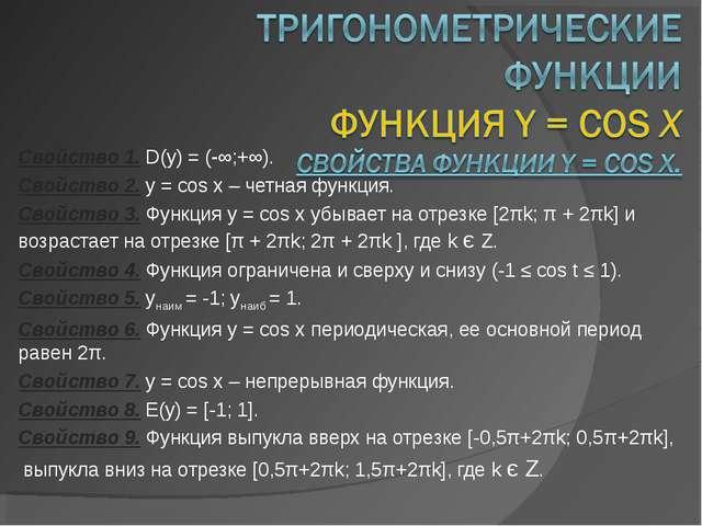 Свойство 1. D(y) = (-∞;+∞). Свойство 2. y = cos x – четная функция. Свойство...