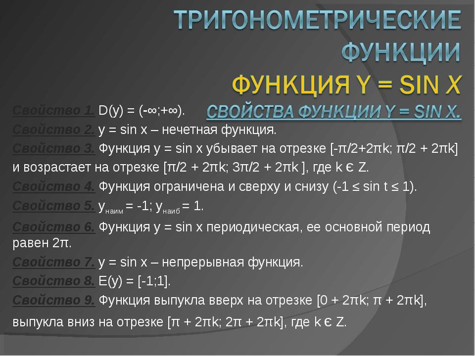 Свойство 1. D(y) = (-∞;+∞). Свойство 2. y = sin x – нечетная функция. Свойств...