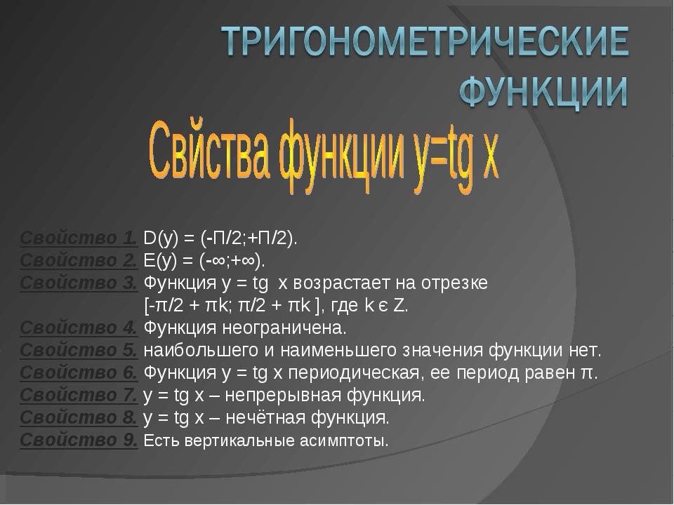 Свойство 1. D(y) = (-П/2;+П/2). Свойство 2. E(y) = (-∞;+∞). Свойство 3. Функц...