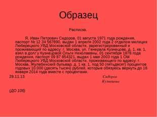 Образец Расписка. Я, Иван Петрович Сидоров, 01 августа 1971 года рождения,