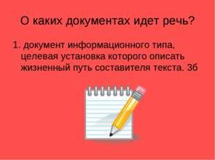 О каких документах идет речь? 1. документ информационного типа, целевая устан