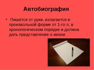 Автобиография Пишется от руки, излагается в произвольной форме от 1-го л. в