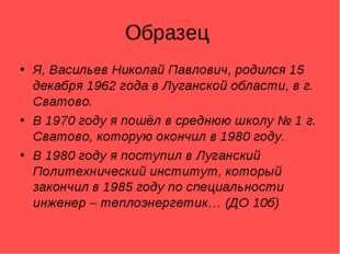 Образец Я, Васильев Николай Павлович, родился 15 декабря 1962 года в Луганско