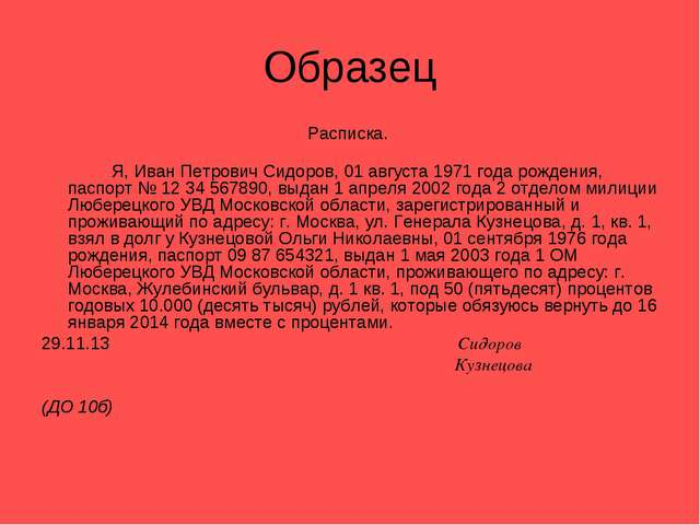 Образец Расписка. Я, Иван Петрович Сидоров, 01 августа 1971 года рождения,...