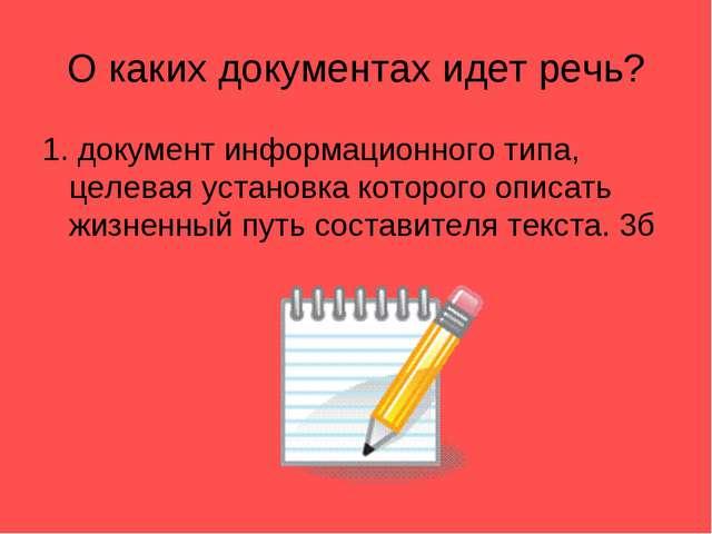 О каких документах идет речь? 1. документ информационного типа, целевая устан...