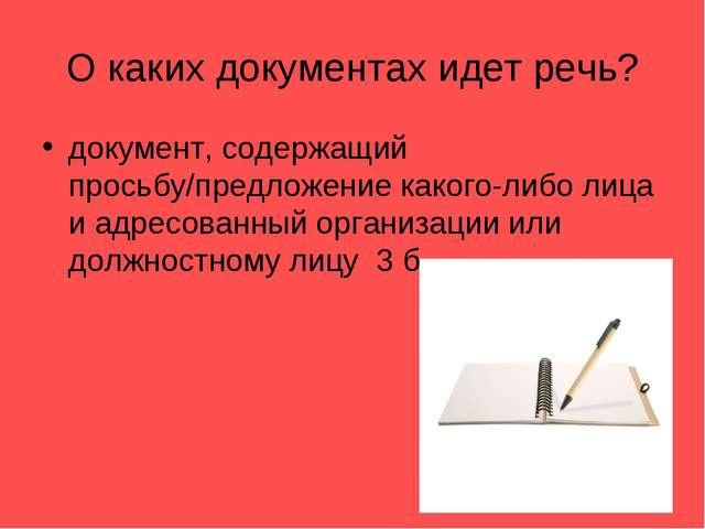 О каких документах идет речь? документ, содержащий просьбу/предложение какого...
