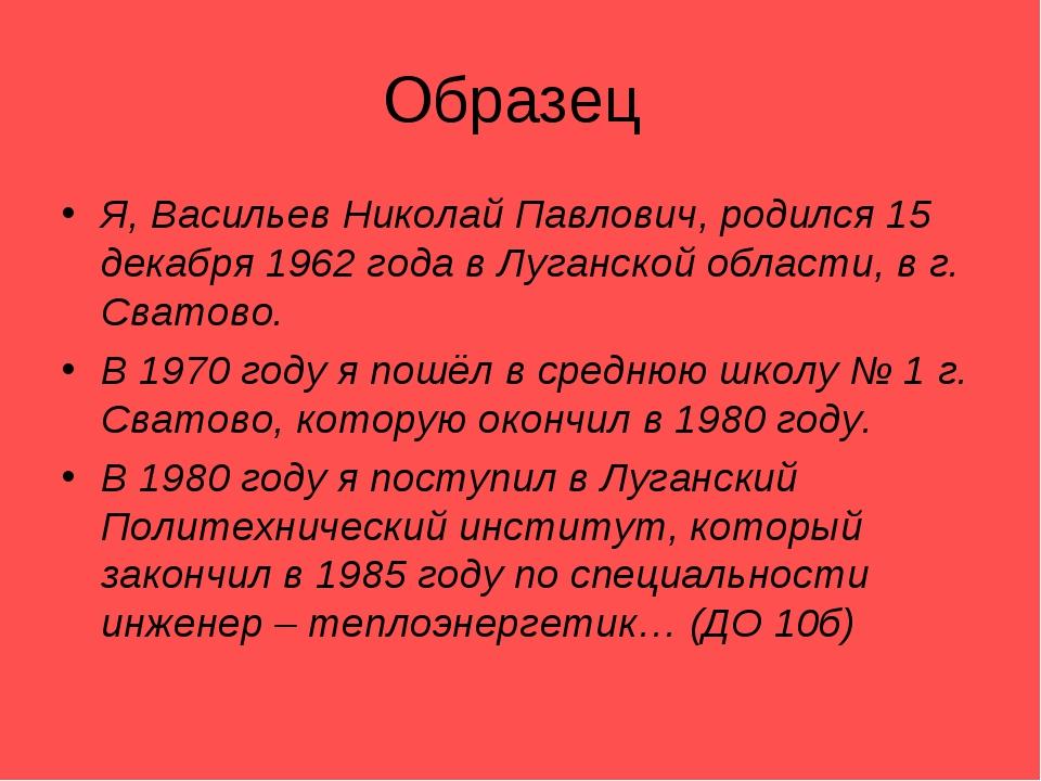 Образец Я, Васильев Николай Павлович, родился 15 декабря 1962 года в Луганско...