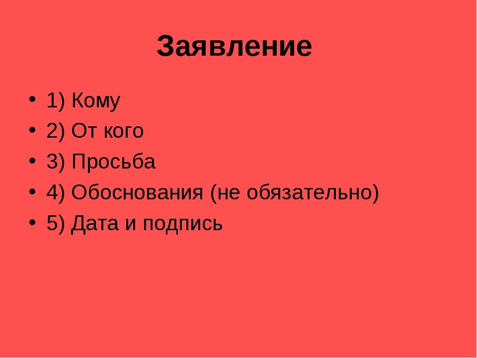 Заявление 1) Кому 2) От кого 3) Просьба 4) Обоснования (не обязательно) 5) Да...
