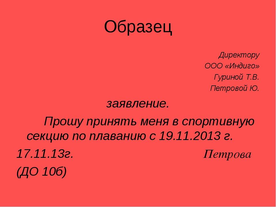 Образец Директору ООО «Индиго» Гуриной Т.В. Петровой Ю. заявление. Прошу пр...