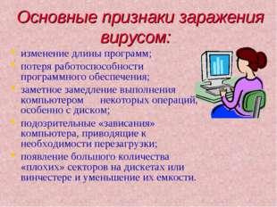 Основные признаки заражения вирусом: изменение длины программ; потеря работо