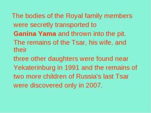 The bodies of the Royal family members were secretly transported to Ganina Y