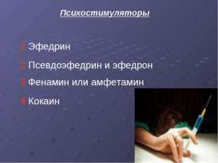 Психостимуляторы 1 Эфедрин 2 Псевдоэфедрин и эфедрон 3 Фенамин или амфетамин