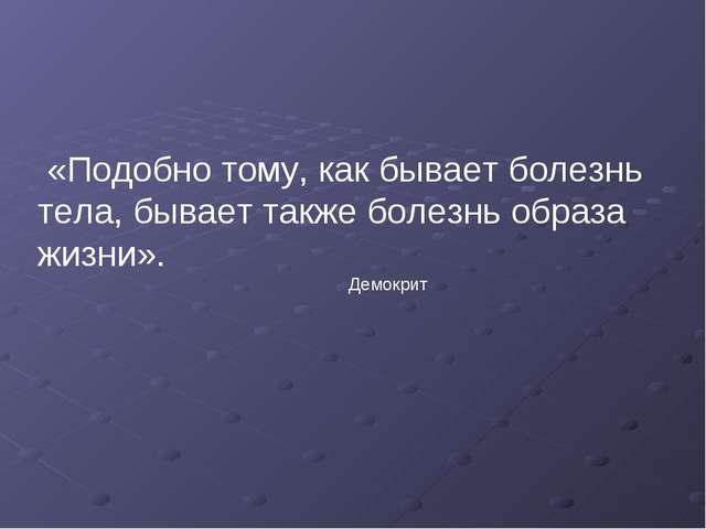 «Подобно тому, как бывает болезнь тела, бывает также болезнь образа жизни»....