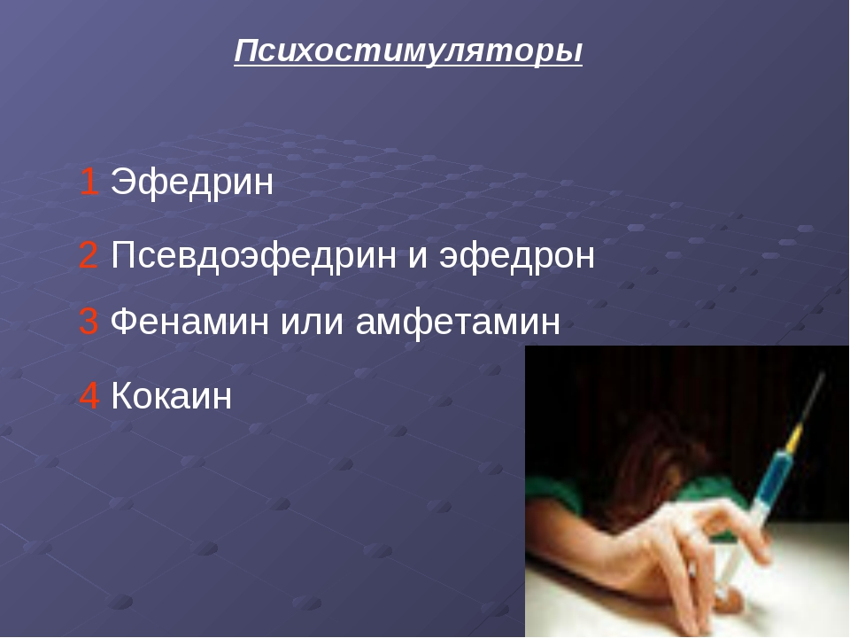 Психостимуляторы 1 Эфедрин 2 Псевдоэфедрин и эфедрон 3 Фенамин или амфетамин...
