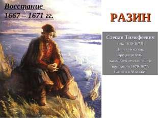 РАЗИН Степан Тимофеевич (ок. 1630-1671) Донской казак, предводитель казацко-к