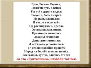 . Русь, Россия, Родина, Нелёгок путь в веках Ты всё в дороге видела Радость