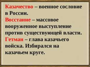 . Казачество – военное сословие в России. Восстание – массовое вооруженное вы