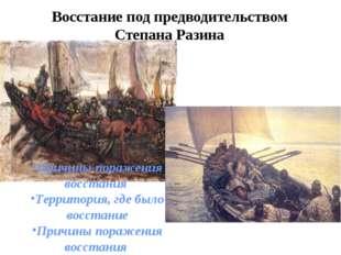 Восстание под предводительством Степана Разина Причины поражения восстания Те