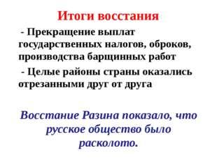 Итоги восстания - Прекращение выплат государственных налогов, оброков, произв
