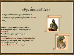 «Бунташный век» Так в современники называли в истории Русского государства XV
