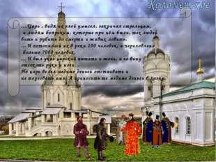 …Царь , видя их злой умысел, закричал стрельцам, и людям боярским, которые пр