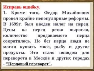 . Исправь ошибку. 1. Кроме того, Федор Михайлович провел крайне непопулярные