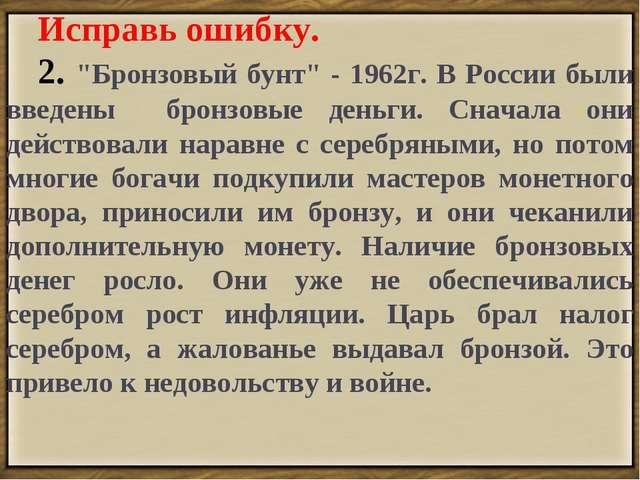 """. Исправь ошибку. 2. """"Бронзовый бунт"""" - 1962г. В России были введены бронзовы..."""